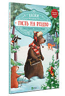 Книга для дітей Гість на Різдво