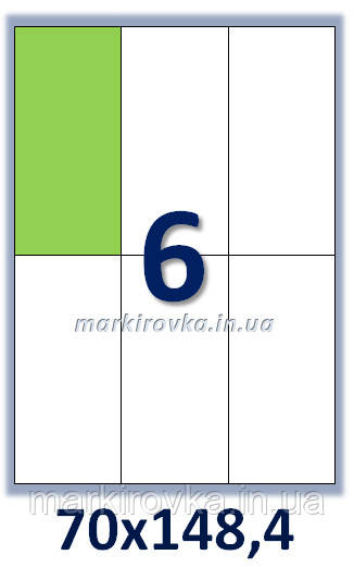 Бумага самоклеящаяся формата А4. Этикеток на листе: 6 шт. Размер: 70х148,4 мм. От 115 грн/упаковка*