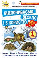 Оріон Зимові канікули 1 клас Відпочиваємо весело і з користю Гайова