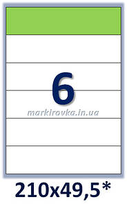 Самоклеющаяся папір формату А4.Етикеток на аркуші А4: 6 шт. Розмір: 210х49,5 мм. Від 115 грн/упаковка*
