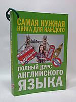 ИнЯз Англ АСТ Полный курс английского языка Петрова МЯГК