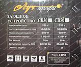 Пуско зарядное устройство Луч СВ50 (12/24), фото 5