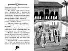 Агата Містері. Розслідування у Ґранаді (Троянда Альгамбри). Книга 12. Автор Сер Стів Стівенсон, фото 3