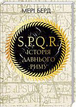 BookChef SPQR Історія Давнього Риму Берд