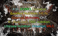 Поступление: ASN, DOBRO, Dymatize, Excellent Nutrition, FitLife, Greengy, Monsters, QNT, R1 (Rule One), TREC nutrition, Ultimate Nutrition, Universal, VALE.