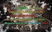 Поступление: ASN, DOBRO, Dymatize, Excellent Nutrition, FitLife, Greengy, Monsters, QNT, R1 (Rule One), TREC nutrition, Ultimate Nutrition, Universal, VALE.