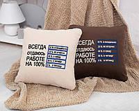 Подушка подарочная коллегам и друзьям «Всегда отдаюсь работе»