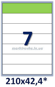 Самоклеющаяся папір формату А4.Етикеток на аркуші А4: 7 шт. Розмір: 210х42,4 мм. Від 115 грн/упаковка*