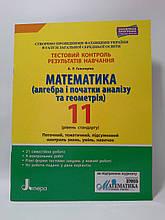 Літера ЛТД Тестовий контроль результатів навчання Математика 11 клас Рівень стандарту Гальперіна