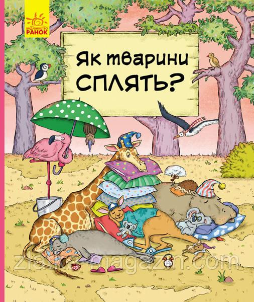 Петра Бартікова, Катаріна Мацурова В гостях у тварин. Як тварини сплять?