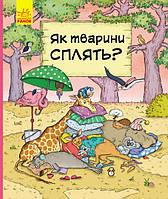 Петра Бартікова, Катаріна Мацурова В гостях у тварин. Як тварини сплять?, фото 1