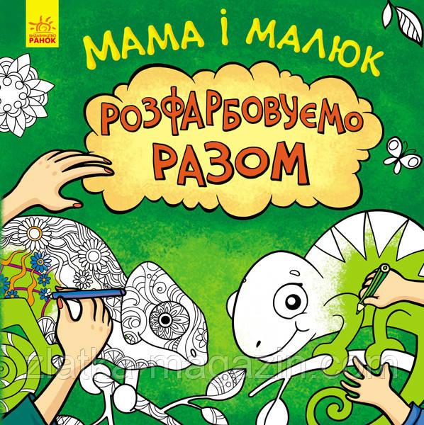 Степанова Ю. Мама і малюк