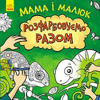 Степанова Ю. Мама і малюк, фото 1