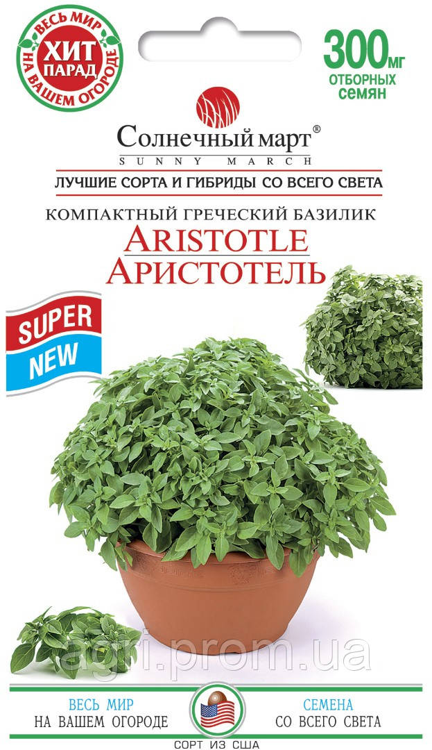 Базилик Аристотель, 300мг