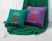 Подушка подарочная коллегам и друзьям «Место для снятия стресса»