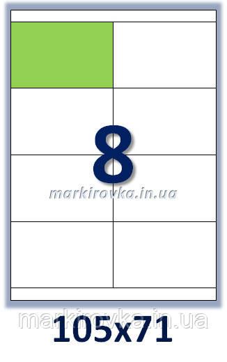 Папір самоклеючий формату А4. Етикеток на аркуші: 8 шт. Розмір: 105х71 мм . Від 115 грн/упак.*
