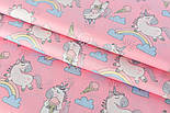 """Лоскут сатина """"Единороги с мороженым и радугой"""" на розовом №2146с, размер 39*80 см, фото 3"""