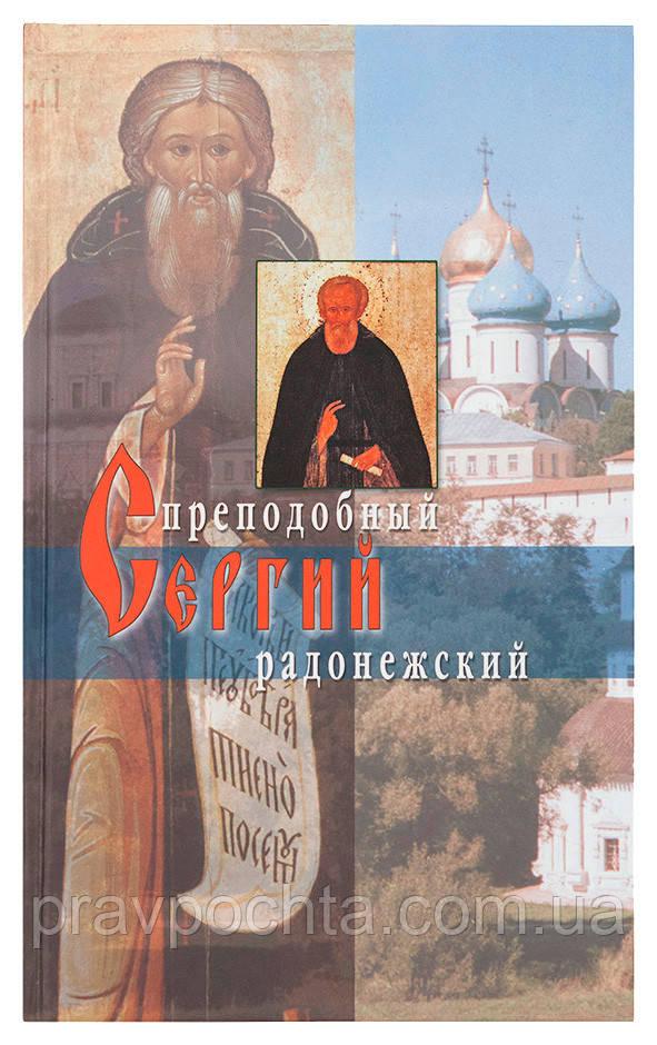 Преподобный Сергий Радонежский. Архиепископ Никон (Рождественский)