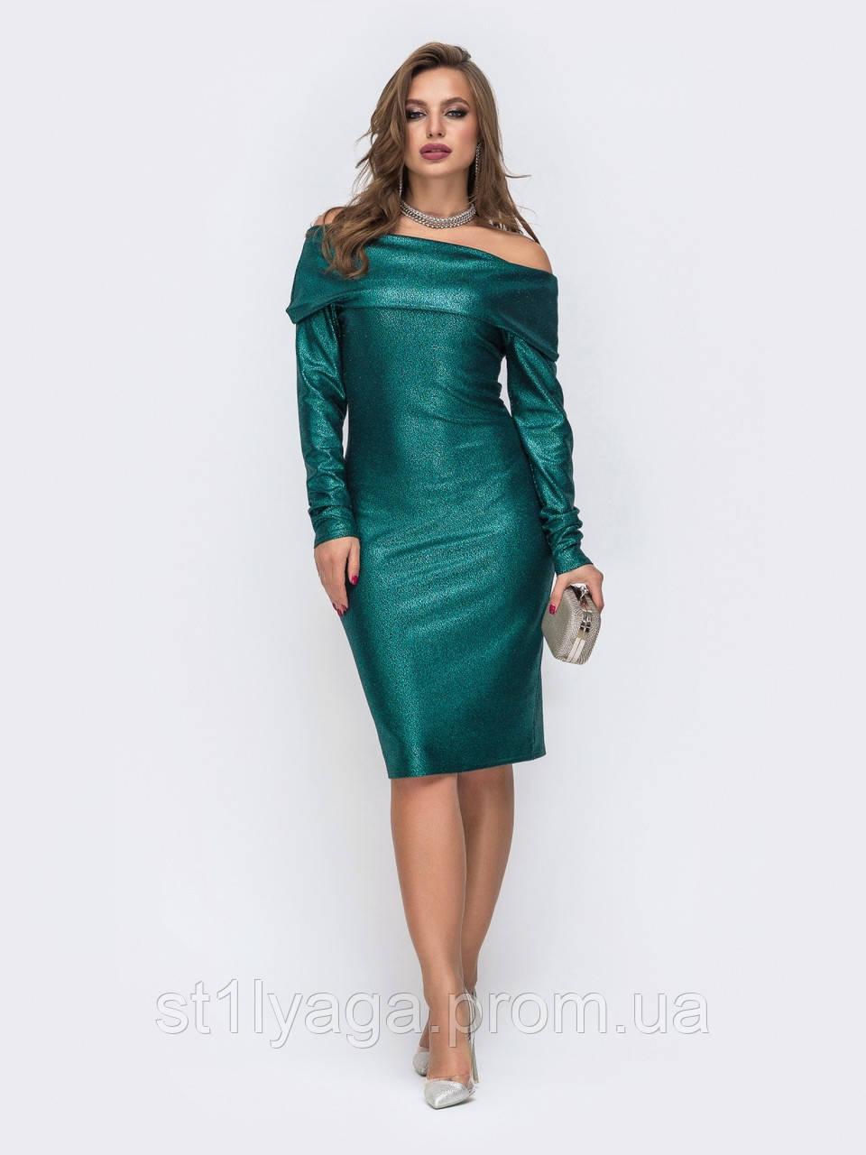 Нарядное облегаюшее платье с открытыми плечами