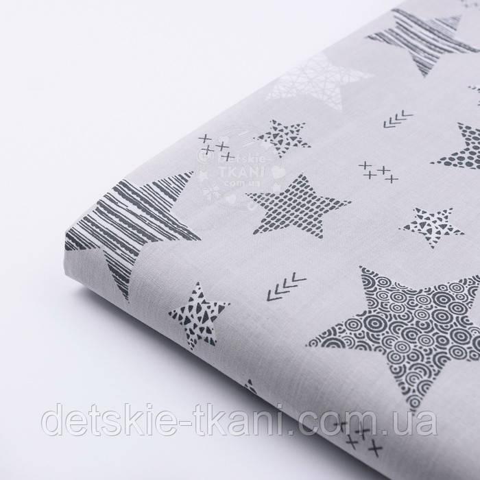 """Лоскут ткани """"Узорчатые звёзды"""" графитовые на сером №2261а"""