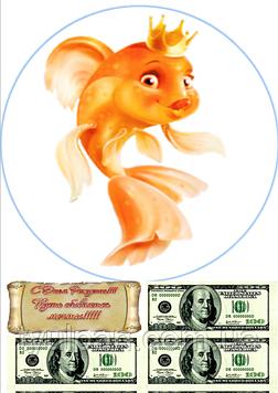 Охота рыбалка вафельные картинки на торт золотая рыбка