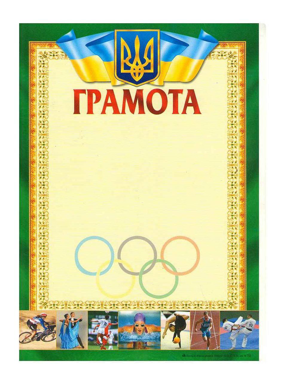 Грамоти №783, А4 Спорт