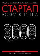 Книга Стартап вокруг клиента. Автор - Патрик Власковиц и Брент Купер (МИФ)