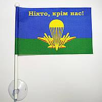 Флаг ВДВ - Ніхто крім нас - на присоске