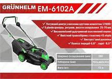 ГАЗОНОКОСИЛКА ЭЛЕКТРИЧЕСКАЯ GRUNHELM EM-6102A