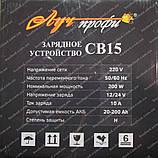 Зарядний пристрій Промінь СВ15 (12/24 V), фото 3