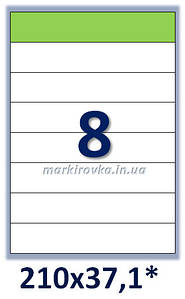 Самоклеющаяся папір формату А4.Етикеток на аркуші А4: 8 шт. Розмір: 210х37,1 мм. Від 115 грн/упаковка*