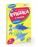 Игрушка из бумаги Strateg Дельфины R180011