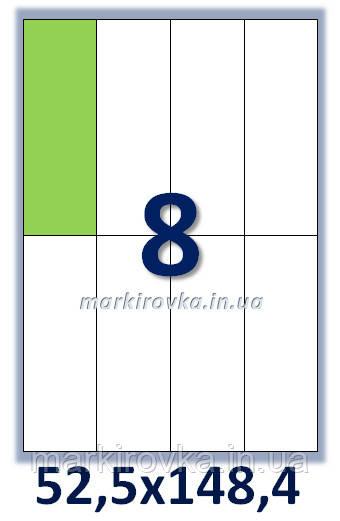 Папір самоклеючий формату А4. Етикеток на аркуші: 8 шт. Розмір: 52,5х148,4 мм. Від 115 грн/упаковка*
