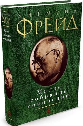 Фрейд З. Малое собрание сочинений