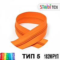 Молния рулонная спираль Тип5 Оранжевый GCC158 (182м/рул)