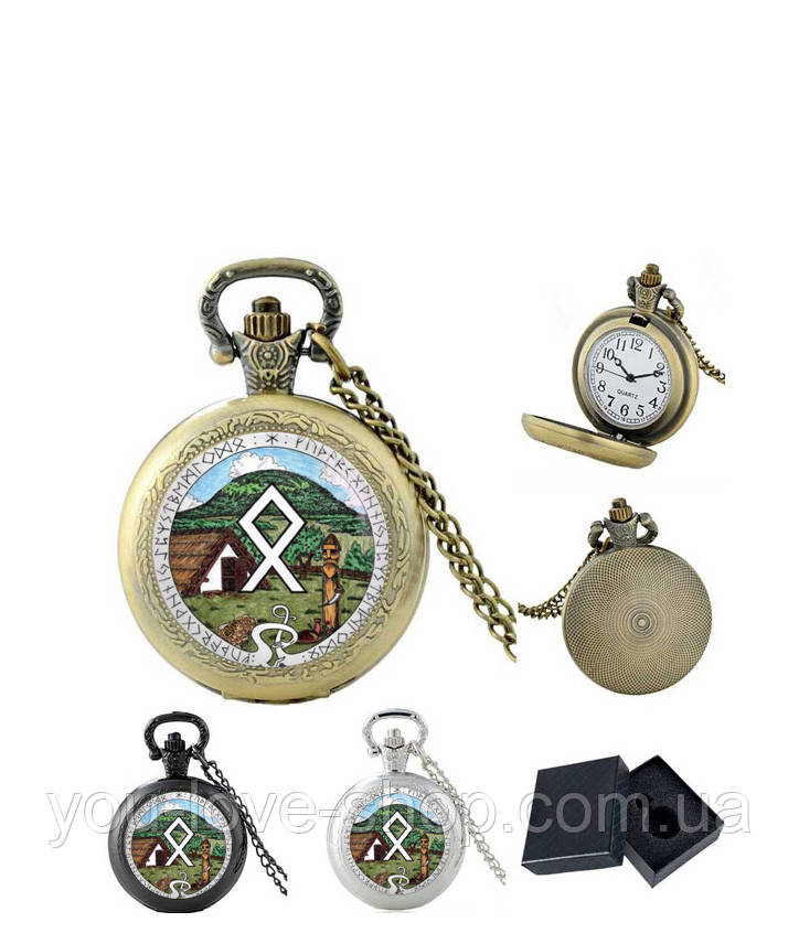 Карманные часы Руна Одал и дом