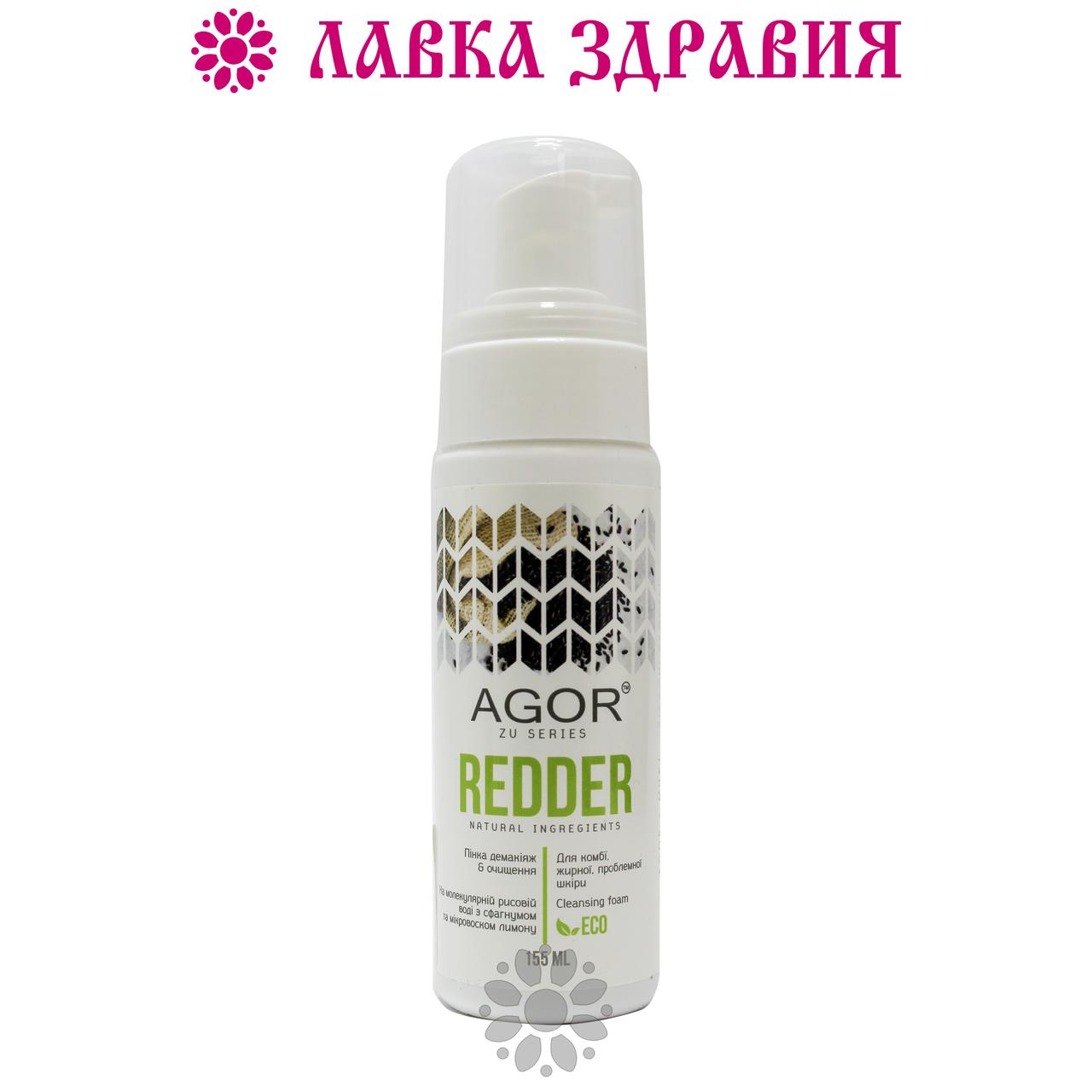 """Очищающая пенка для жирной и комбинированной кожи """"REDDER"""", 155 мл, AGOR"""