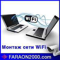 Монтаж и настройка беспроводной сети WiFi