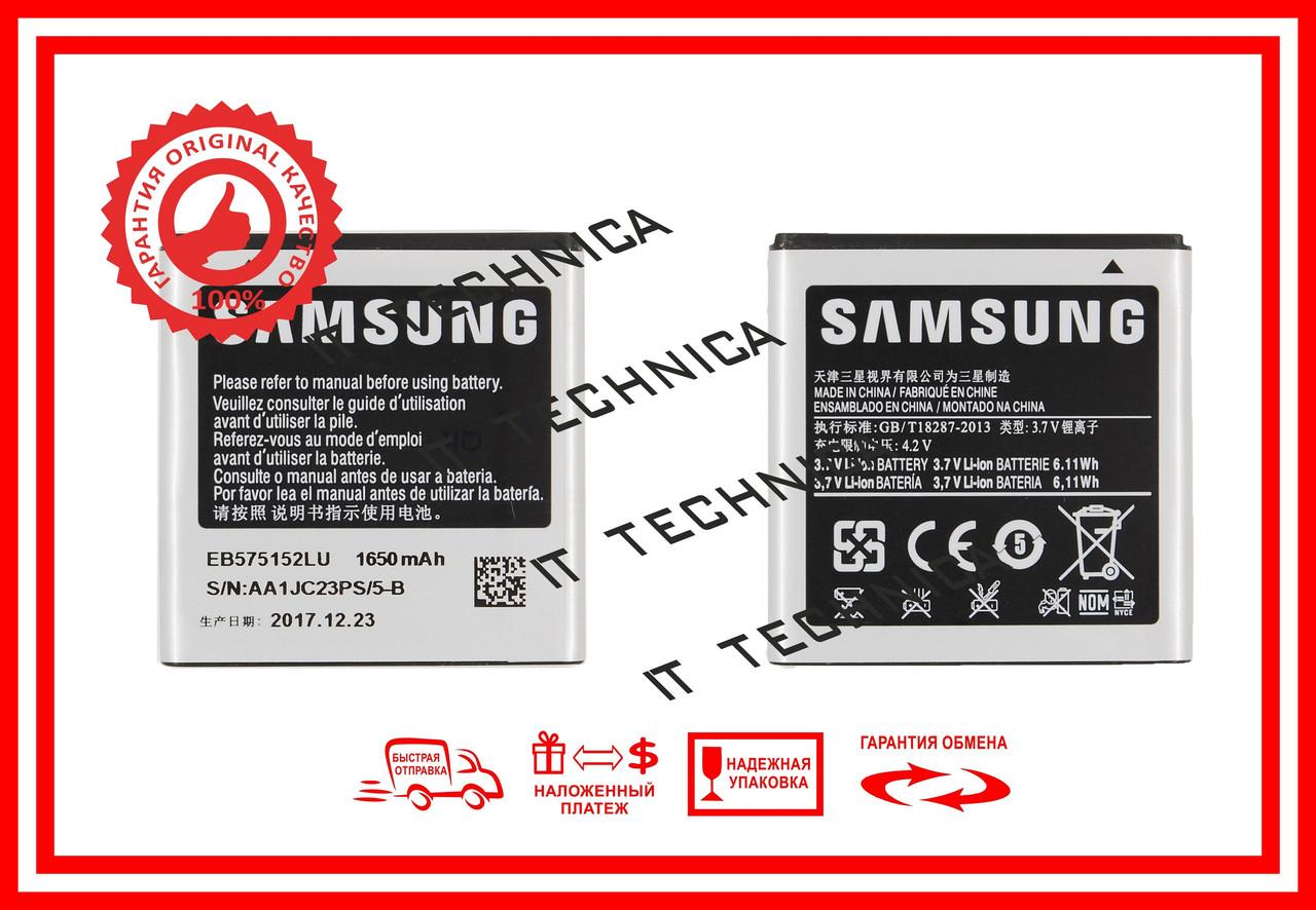 Батарея SAMSUNG I8730 Galaxy Express Li-ion 3.8V 2000mAh ОРИГІНАЛ