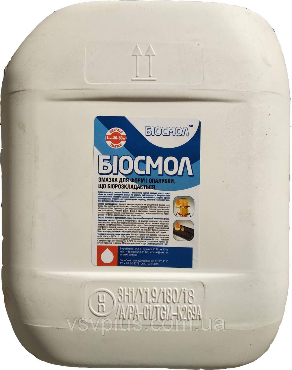 Смазка для форм и опалубки Биосмол жидкий Украина 60 л