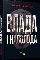 Фабула PROScience Влада і насолода Маклаков