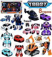 Роботы трансформеры Тобот - комплект 8шт
