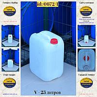 0672/1: Канистра (25 л.) новая пластиковая ✦ s - 1,8 мм, фото 1