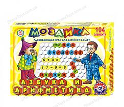 Мозаика азбука + арифметика