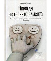 Книга Ніколи не втрачайте клієнта. Автор - Джої Коулман (Byblos)