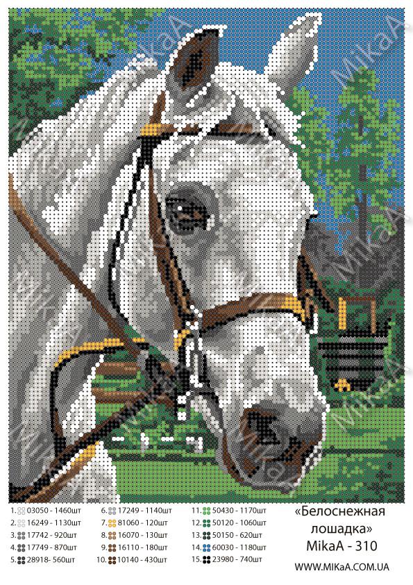 """Схема для повної зашиття бісером - """"Білосніжна конячка"""""""