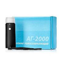 Голосообразующий аппарат Хронос АГ 2000