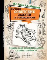 Книга Лучшие советские задачи и головоломки. Автор - Гусев И.Е., Мерников А.Г. (АСТ)