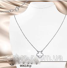 Серебряная цепочка с подвеской и цирконами под Ван Клиф