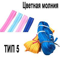 Молния рулонная спираль Тип5 Цветная